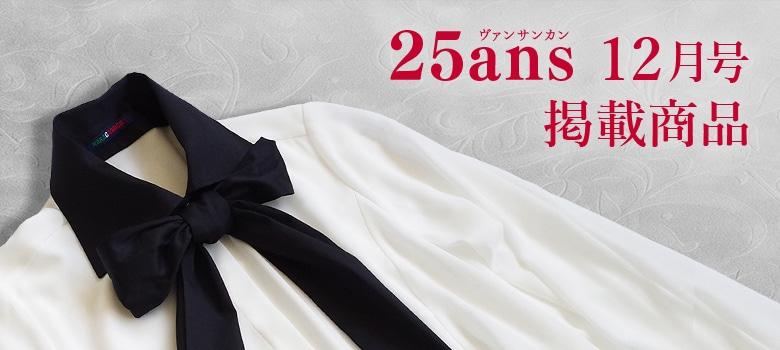 【25ans】12月号掲載商品