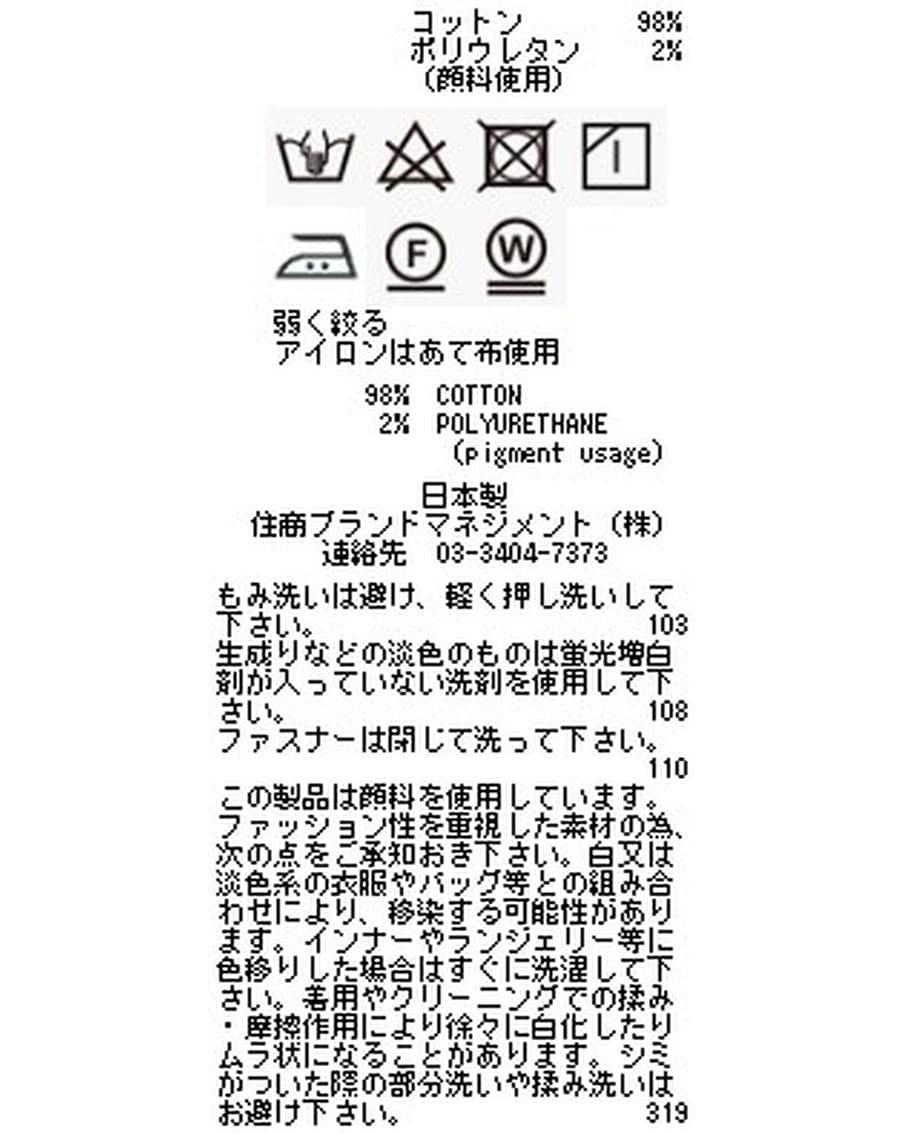 【MEN'S】ボタニカル5ポケットパンツ