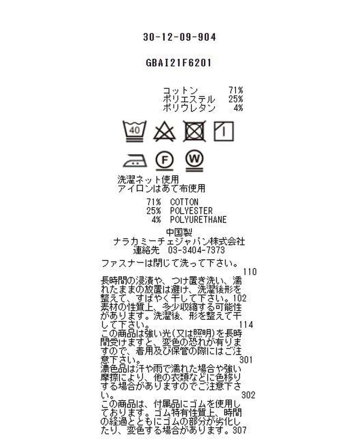 【オンラインストア限定】ストレッチジャガードパンツ