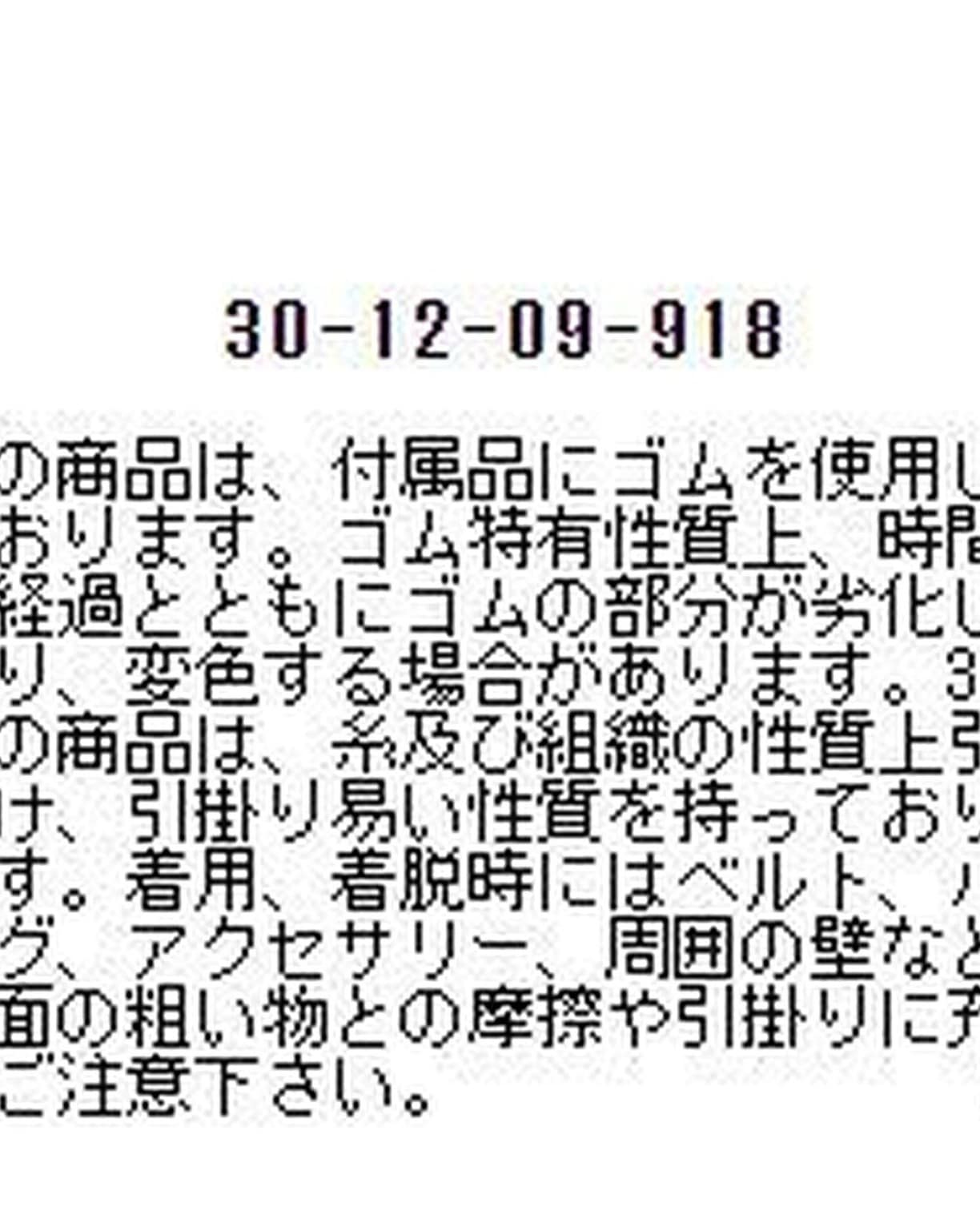 【オンラインストア限定】ストレッチジャガードフレアパンツ