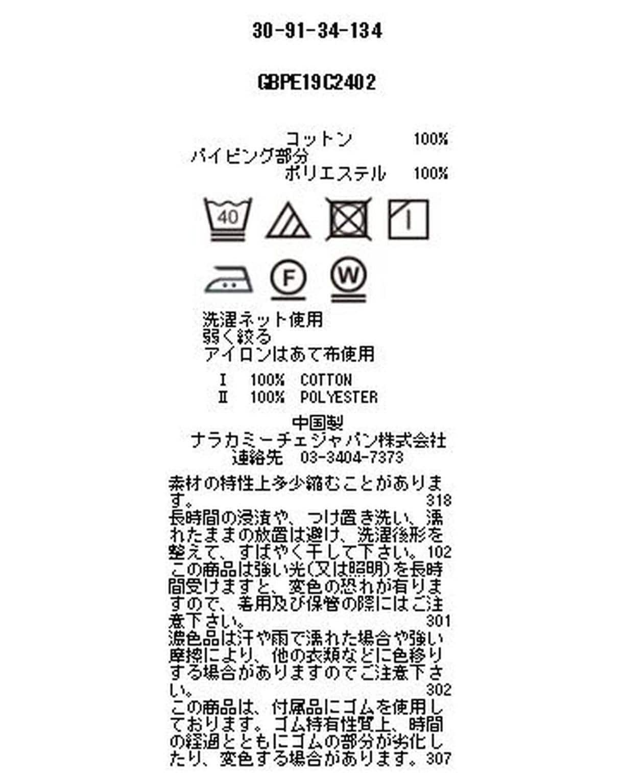 コットンスムースパイピングフリル半袖カットソーブラウス