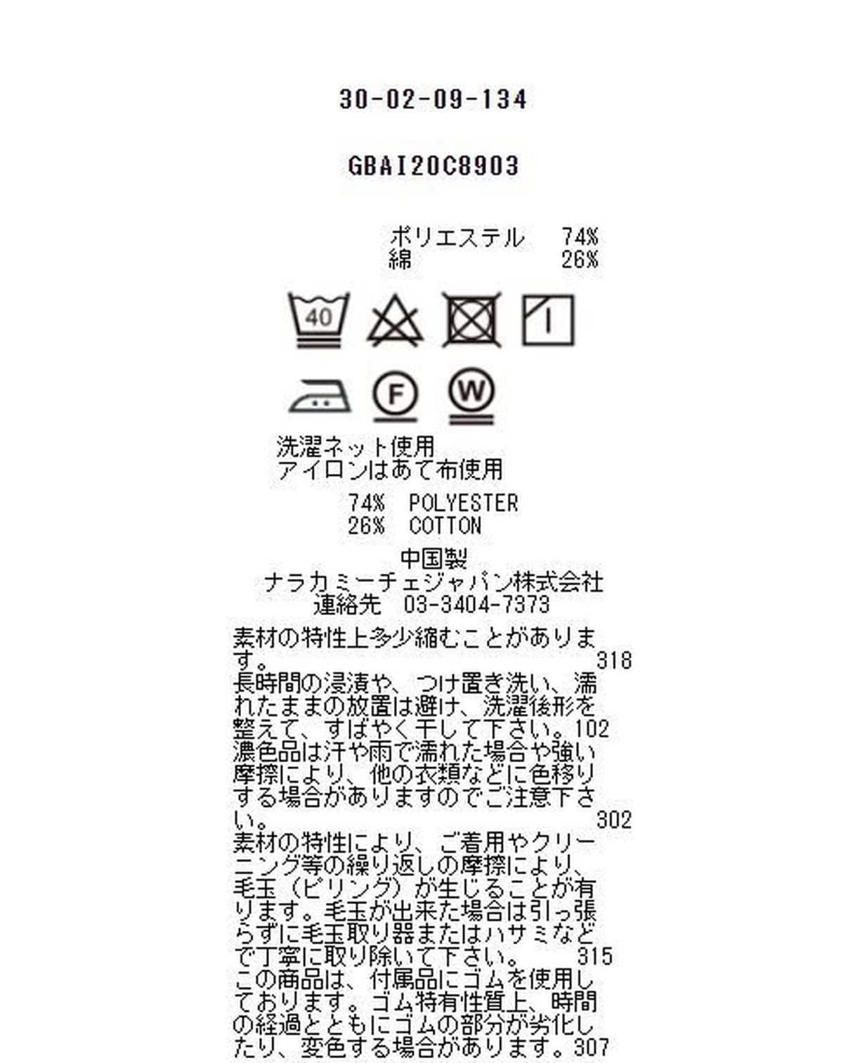 【オンラインストア限定】カットソーリラックスパンツ