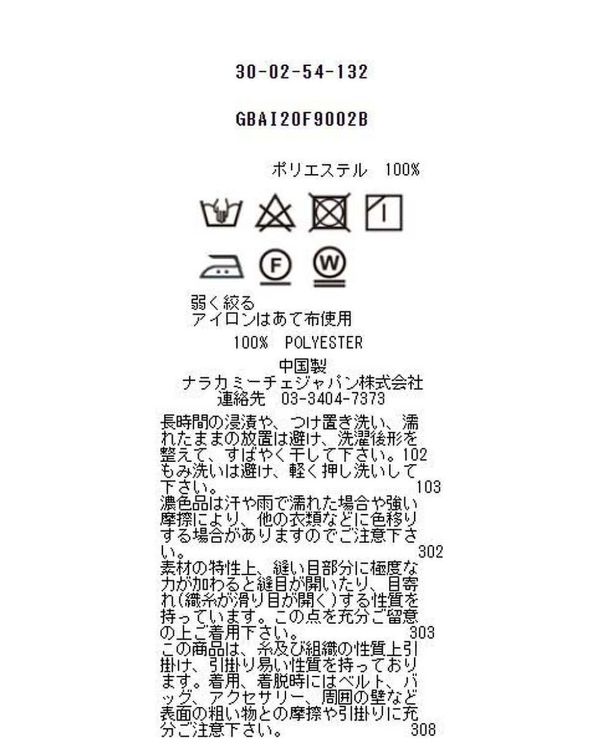 【オンライン限定】無地フリルチュニック