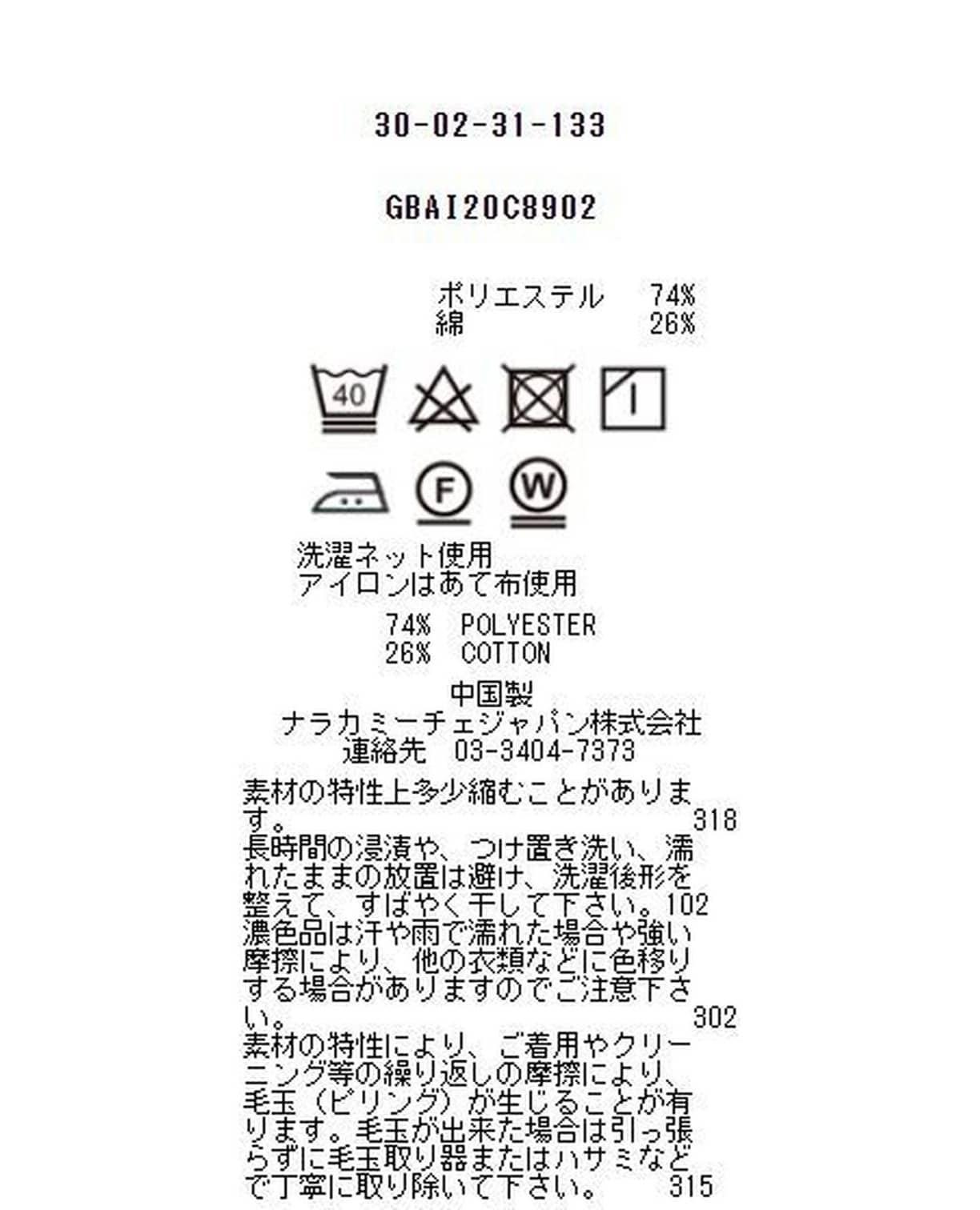 【オンライン限定】カットソーペプラムプルオーバー