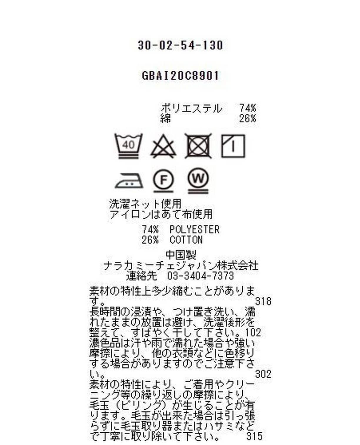 【オンライン限定】カットソーペプラムワンピース