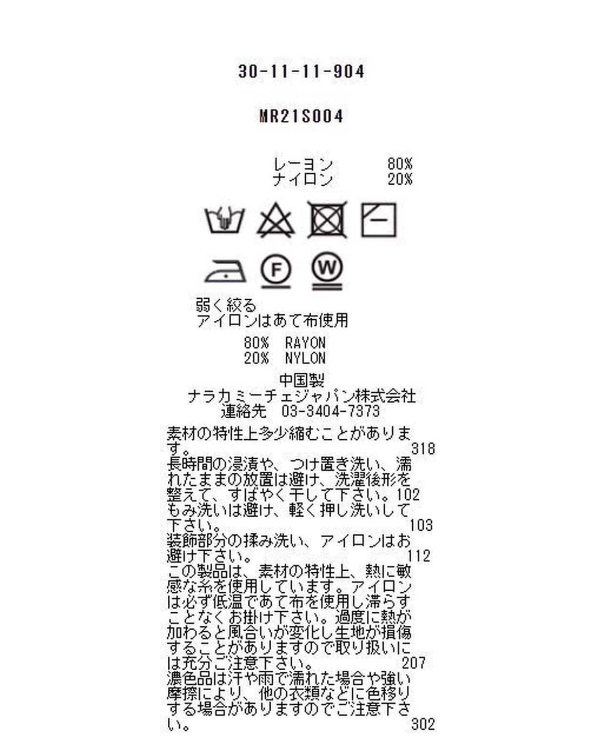 フラワーモチーフ刺繍カーディガン
