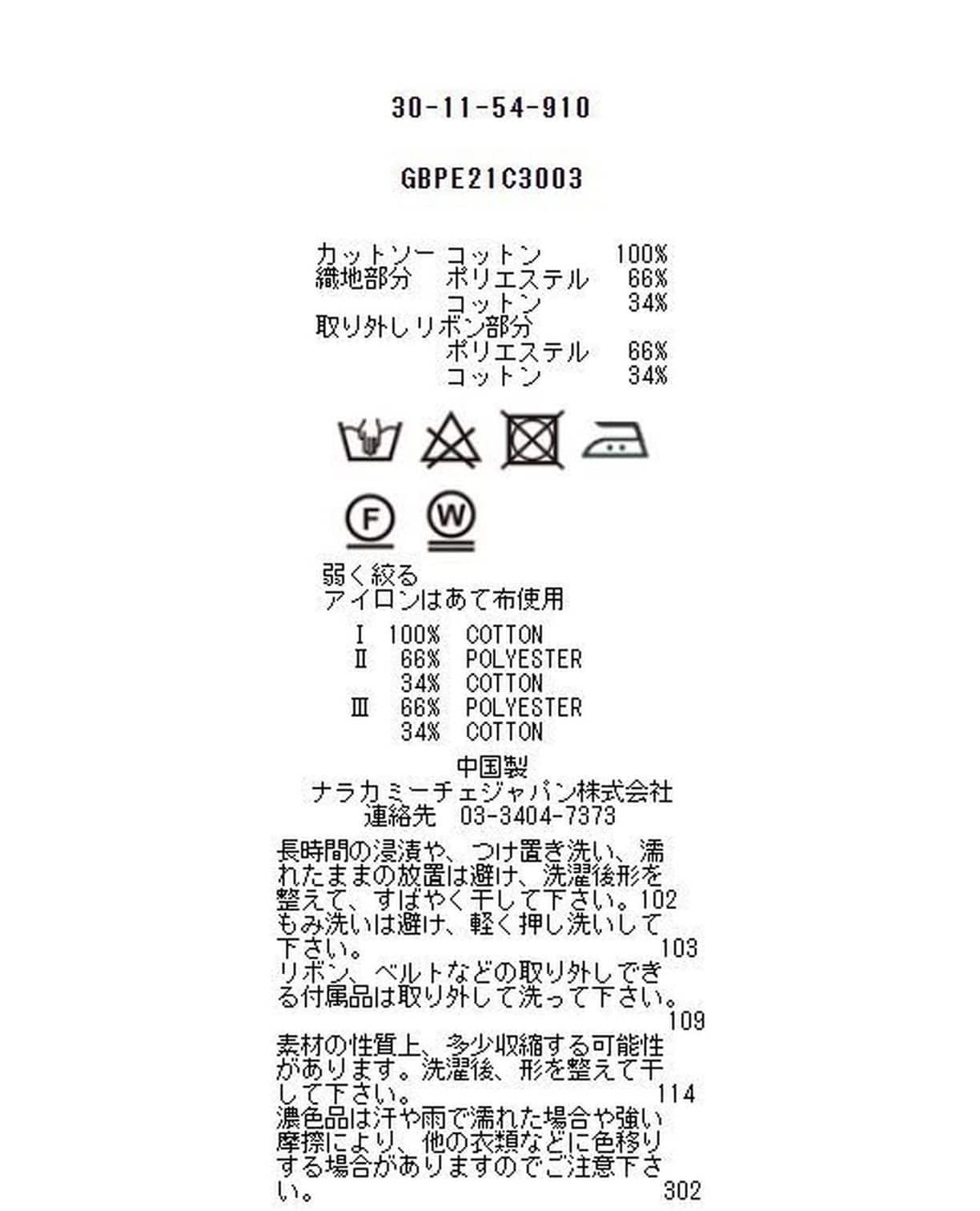 【EC限定】カットソーコンビ2WAYボウタイ付きワンピース