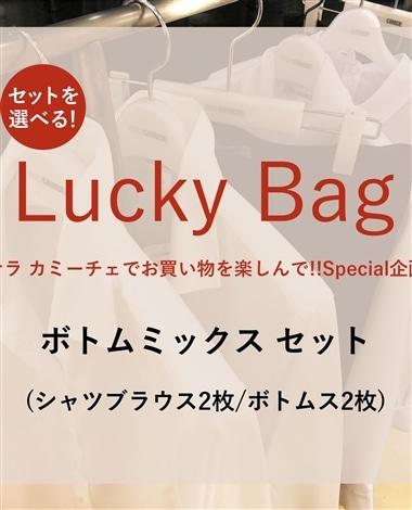Lucky Bag ボトムミックスセット