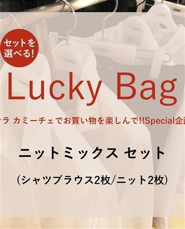 Lucky Bag ニットミックスセット