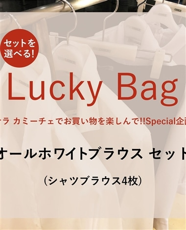 Lucky Bag オールホワイトブラウスセット