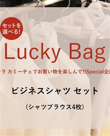 Lucky Bag ビジネスシャツセット
