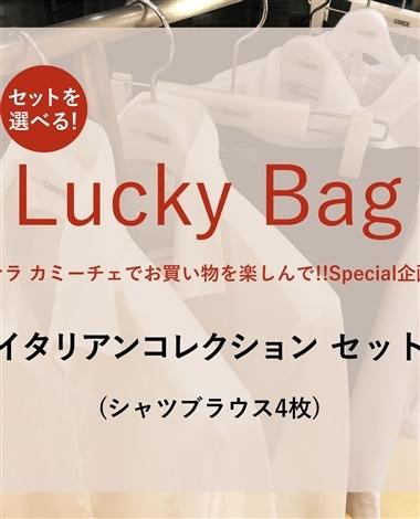 Lucky Bag イタリアコレクションセット
