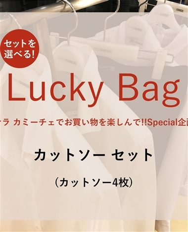 Lucky Bag カットソーセット